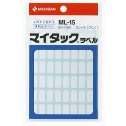 ニチバン マイタック ラベル 白無地/一般 8mm×15mm ML-15 1パック(720片:48片り×15シート)