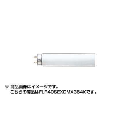 パナソニック 三波長形蛍光ランプ 40W形 ラピッドスタート形 昼光色 FLR40SEXDMX36 4K 1箱 4本