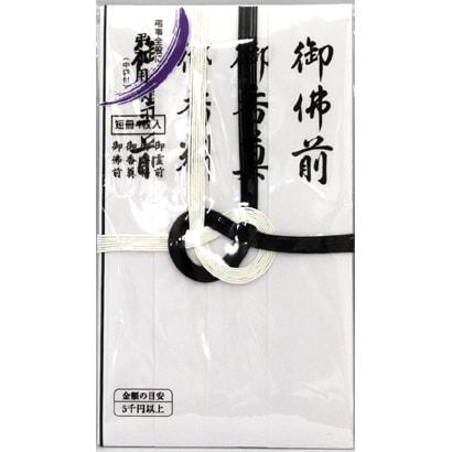 マルアイ 弔事用 短冊入 キ‐Z222 袋1枚