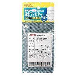 ELPA 冷蔵庫浄水フィルター サンヨー用 624-220-6033H