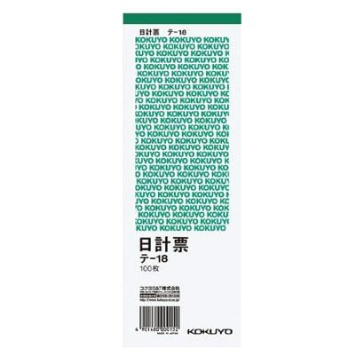 コクヨ 日計票緑刷り別寸タテ型白上質紙100枚 テ-18