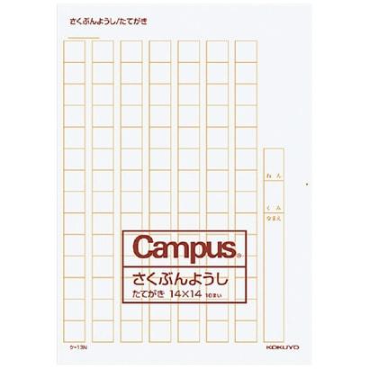 コクヨ 作文用紙二つ折りB4 特判縦書き 14X14罫 色茶 ケ-13N