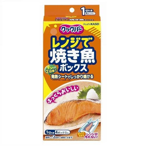 旭化成 クックパー レンジで焼き魚ボックス 1切れ用 4個