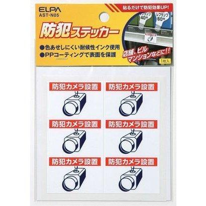 ELPA 防犯ステッカー 防犯カメラ設置 AST-N05