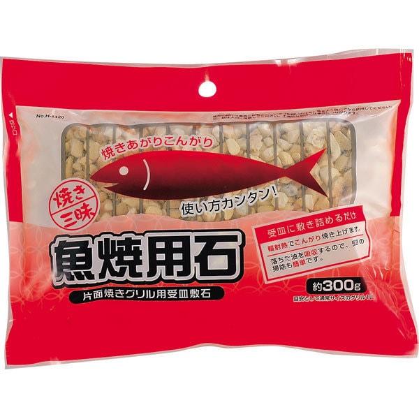 焼き三昧 魚焼用石 袋300g