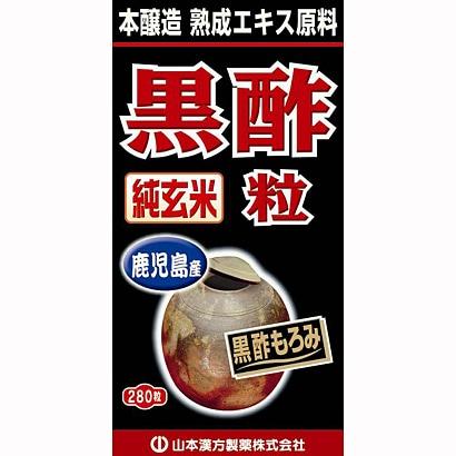 山本漢方製薬 山本漢方 純玄米黒酢粒 箱280粒 [3689]