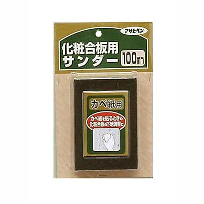 アサヒペン アサヒペン 化粧合板用サンダー 910