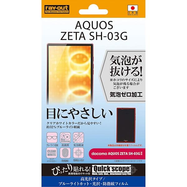 AQUOS液晶保護フィルム