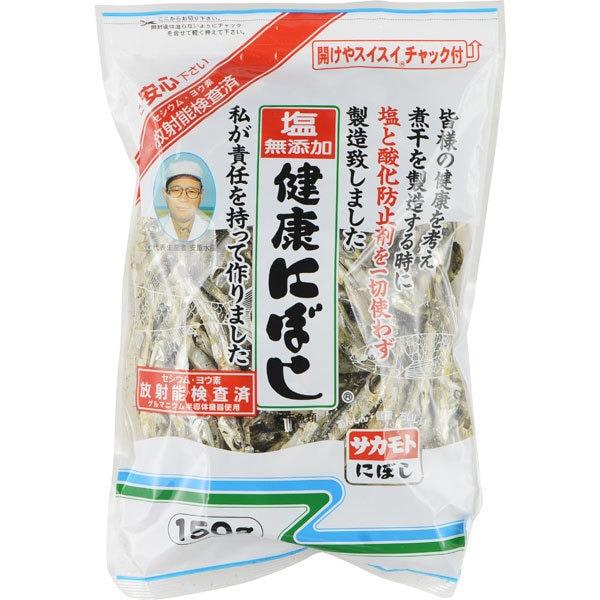 サカモト 塩無添加 健康にぼし 袋150g [1508]