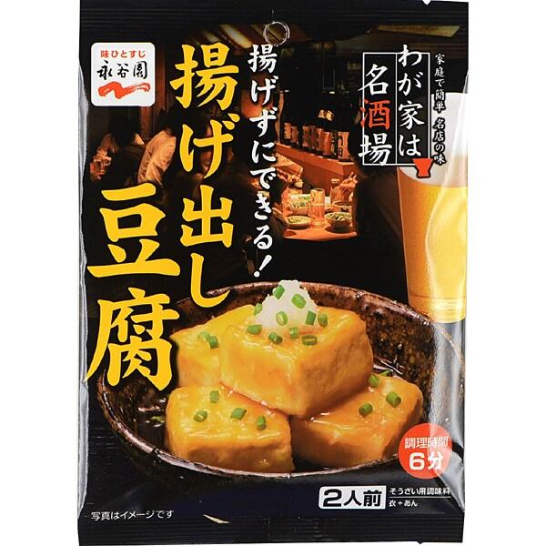 永谷園 わが家は名酒場 揚げずにできる!揚げ出し豆腐 袋52.5g ×5個