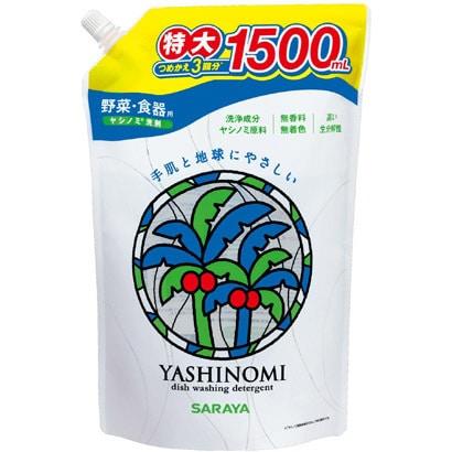 サラヤ ヤシノミ洗剤 野菜 食器用 特大 つめかえ 1.5L