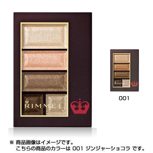 Coty リンメル ショコラスイート アイズ 001 RIMMEL コーセー