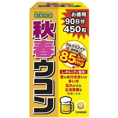 医食同源ドットコム (4)