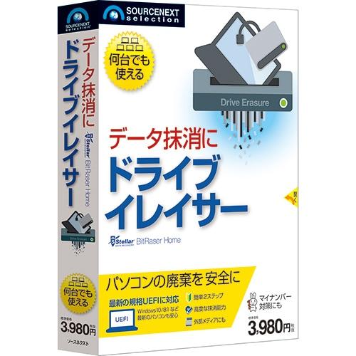 ソースネクスト ドライブイレイサー 0000199940