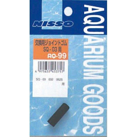 ニッソー事業部 AQ-99 交換用ジョイントゴム SQ-03用 1コ入
