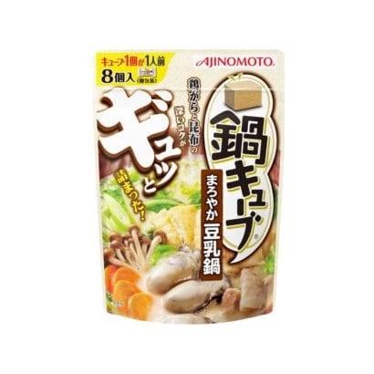 味の素 鍋キューブ まろやか豆乳鍋 袋 77g 8コ入り [6807]