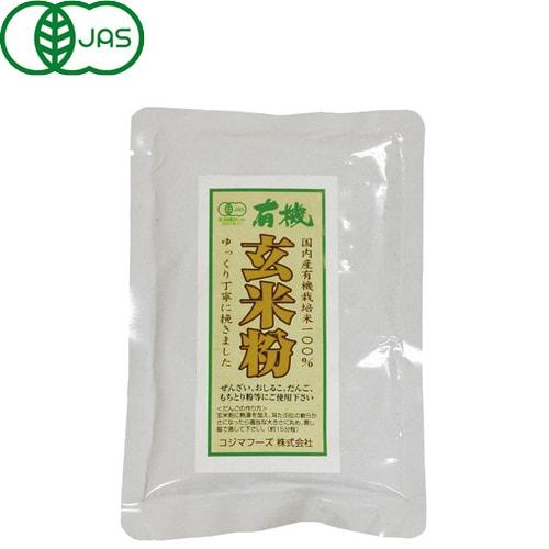 コジマフーズ 国産有機玄米粉 200g
