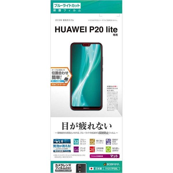 ラスタバナナ HUAWEI P20 lite HWV32 フィルム 平面保護 ブルーライトカット 反射防止 ファーウェイ P20 ライト 液晶保護フィルム Y1217P20L [7917]
