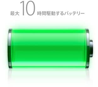 最大10時間駆動するバッテリー
