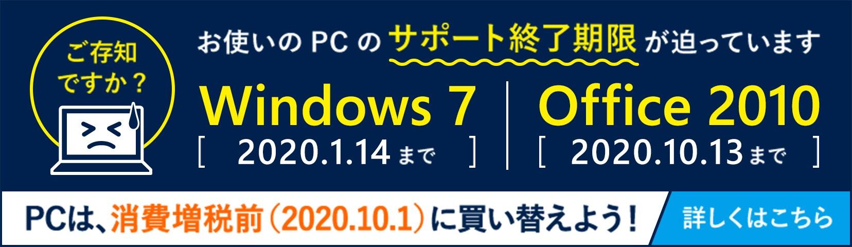 ご存知ですか?お使いのPCのサポート終了期限が迫っています Windows 7 2020.1.14まで | Office 2010 2020.10.13まで