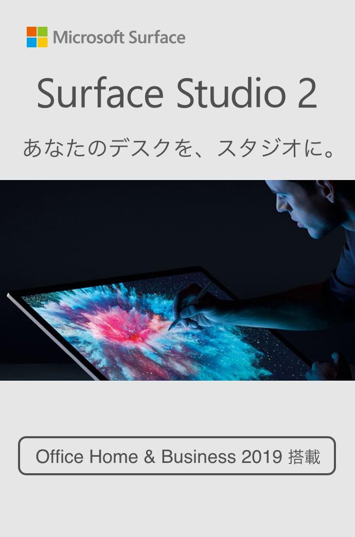 Surface Studio 2