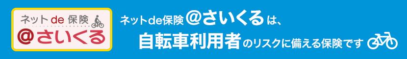 ネットde保険@さいくるは、自転車利用者のリスクに備える保険です