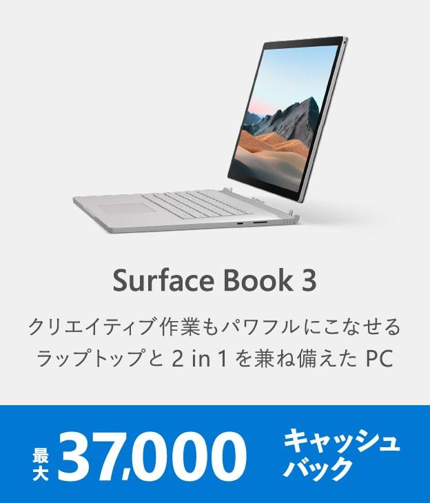 Surface Book 3 クリエイティブ作業もパワフルにこなせるラップトップと 2 in 1 を兼ね備えた PC 最大 37,000 円キャッシュバック