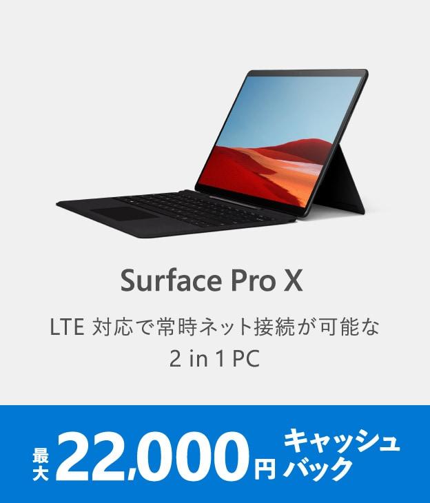 Surface Pro X LTE 対応で常時ネット接続が可能な 2 in 1 PC 最大 22,000 円キャッシュバック