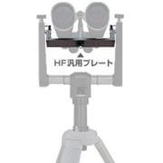HF汎用プレート