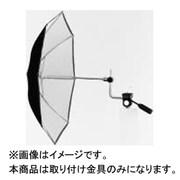 PA-S-U-UMF アンブレラトリ付け金具 (U用)