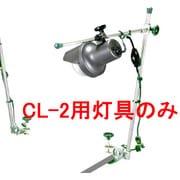 L1822-1 CS5用トウグCL-2