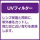 UV 19mm ブラック [紫外線カットフィルター]