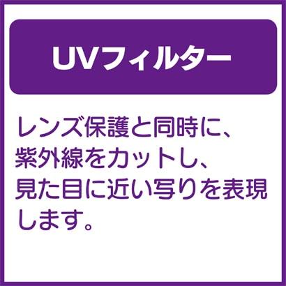 UV 22.5mm ホワイト [紫外線カットフィルター]