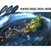 NEO MC-ND4 40.5mm [光量調整フィルター]