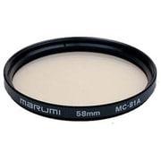 MC-81A 58MM [色温度変更フィルター]