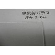 無反射ガラス カビネ 120×165