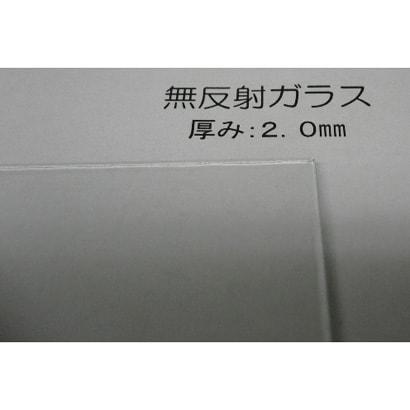 無反射ガラス 半切 356×432