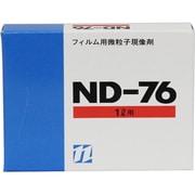 ND-76 1L [フィルム用微粒子現像剤]