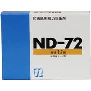 ND-72 1L [印画紙用強力現像剤 原液1リットル]