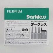 ダークレス現像器キット