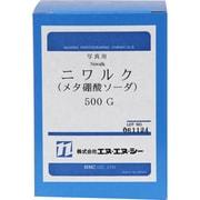 ニワルク メタ硼酸ソーダ 50G [写真用]