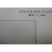 ガラスネガキャリア 35mm(2枚組)