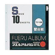 アフ-SFR-10 [Sサイズ フリー替台紙 10枚入]