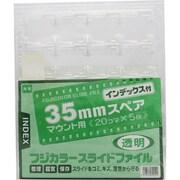 35mmスペアINDEX [スライドファイルスペア 透明タイプ 5枚入り]