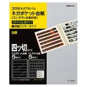 ア-229 ネガアルバム台紙 35ミリ 6段