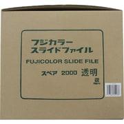 スライドファイル [35mmスペア 2000]