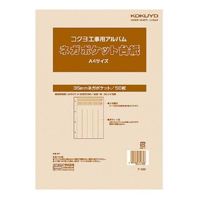 ア-269 工事用ネガポケット台紙 A4