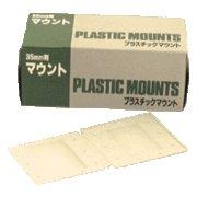 プラスチックマウント35mm判 [25枚入り]