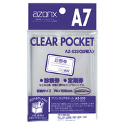 AZ-533 アゾンクリアポケット A7サイズ 30枚入