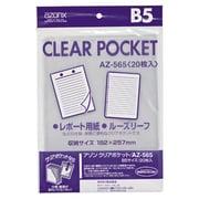 AZ-565 アゾンクリアポケット B5サイズ 20枚入